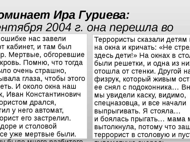Вспоминает Ира Гуриева: (1 сентября 2004 г. она перешла во второй класс) «…По...