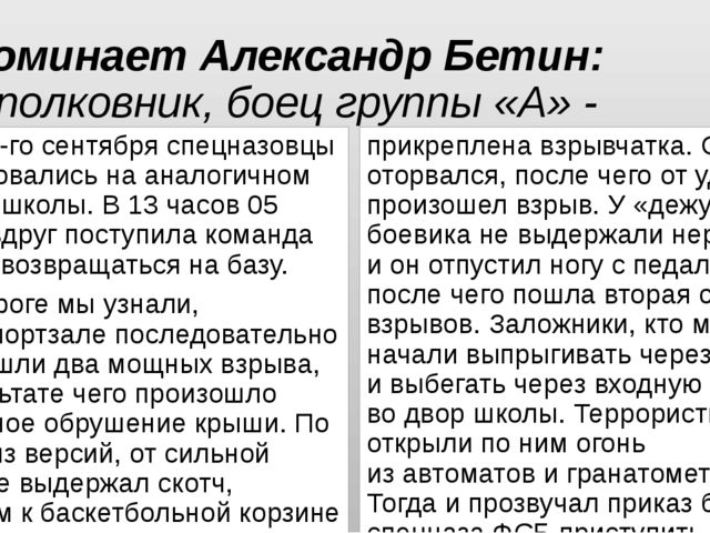 Вспоминает Александр Бетин: (подполковник, боец группы «А» - «Альфа») 2-го и...
