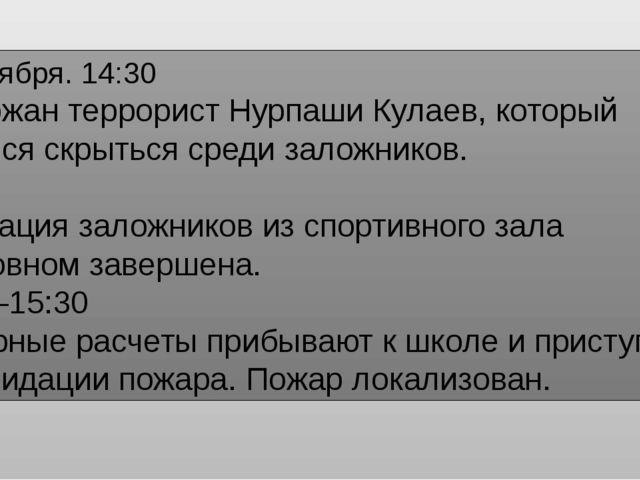 3 сентября. 14:30 Задержан террорист Нурпаши Кулаев, который пытался скрыться...