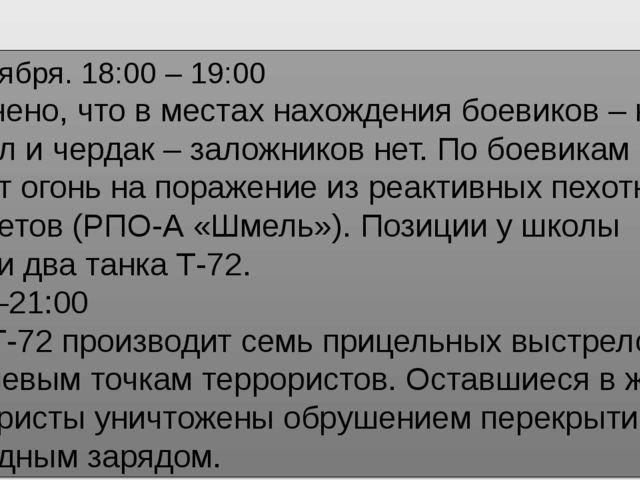 3 сентября. 18:00 – 19:00 Выяснено, что вместах нахождения боевиков – класс,...