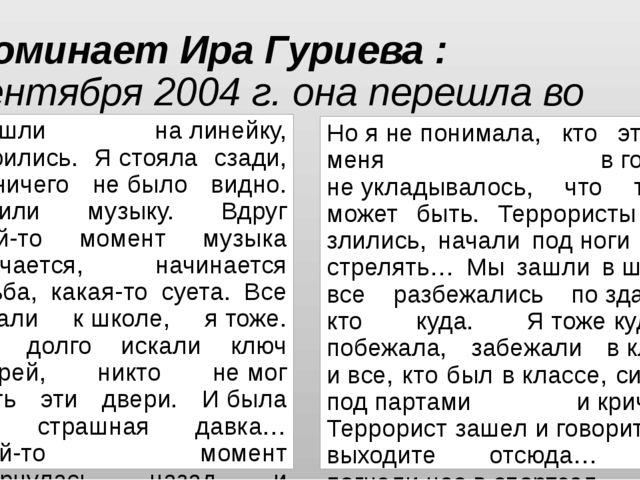 Вспоминает Ира Гуриева : (1 сентября 2004 г. она перешла во второй класс) «…В...