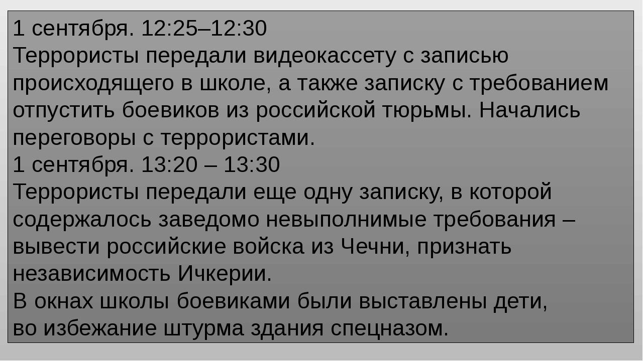 1 сентября. 12:25–12:30 Террористы передали видеокассету сзаписью происходящ...
