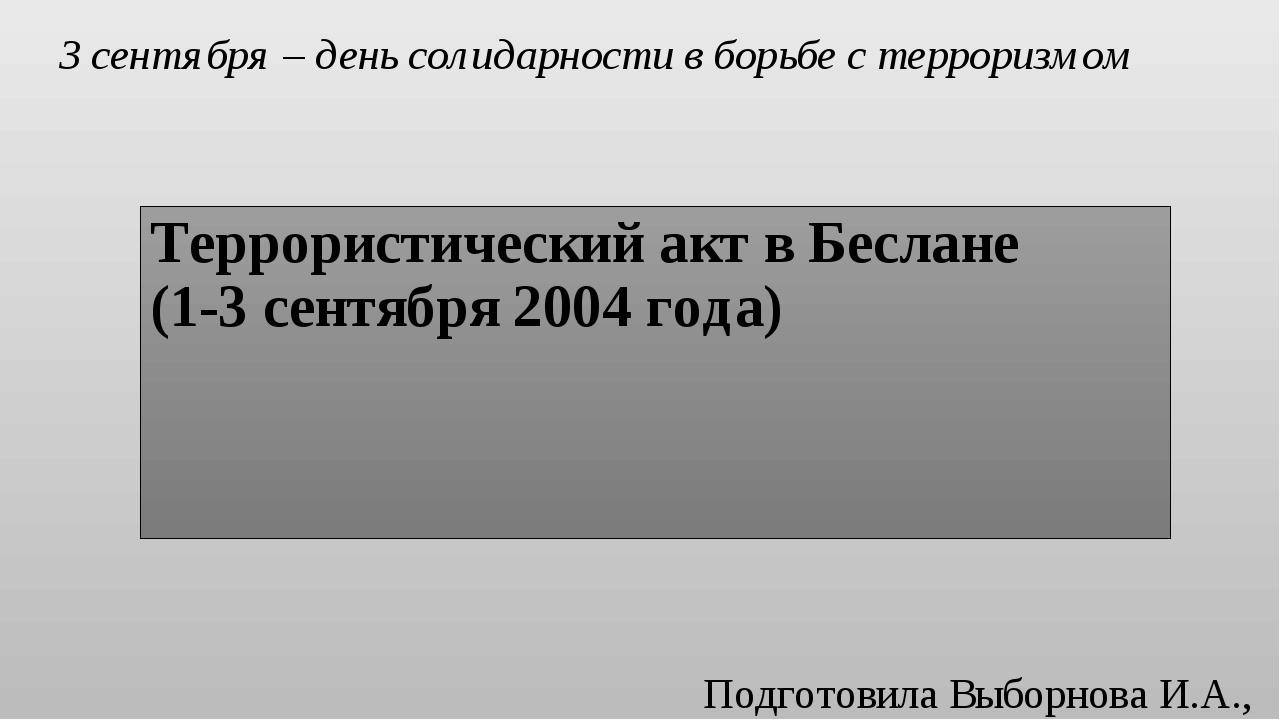 Террористический акт в Беслане (1-3 сентября 2004 года) 3 сентября – день сол...