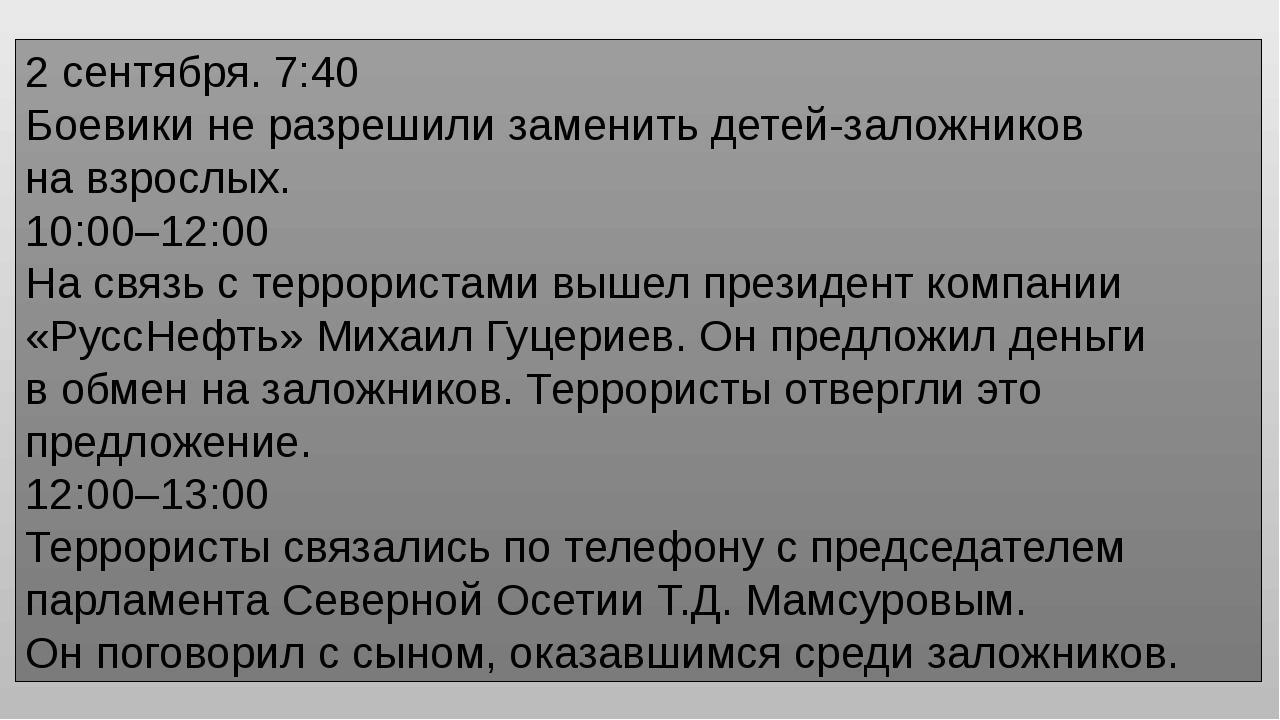 2 сентября. 7:40 Боевики неразрешили заменить детей-заложников навзрослых....