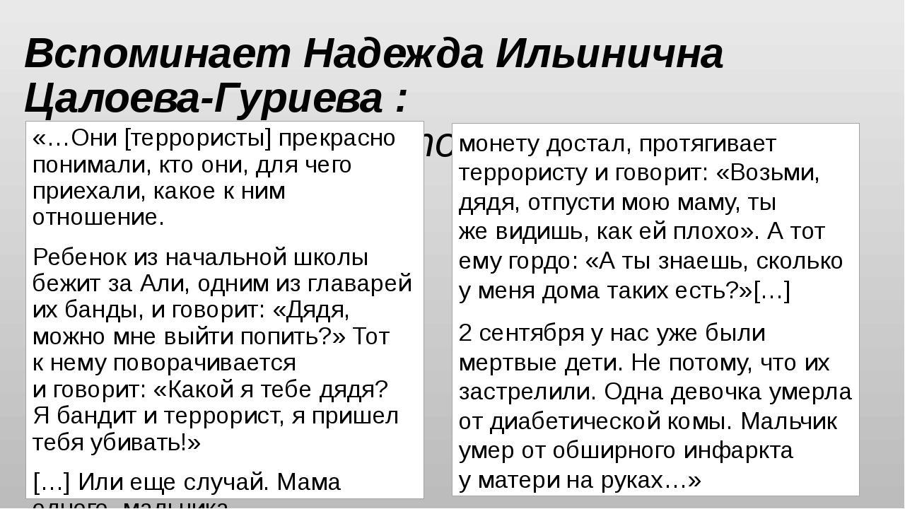 Вспоминает Надежда Ильинична Цалоева-Гуриева : (преподаватель истории в 5 – 7...