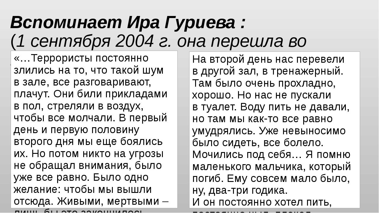 Вспоминает Ира Гуриева : (1 сентября 2004 г. она перешла во второй класс) «…Т...