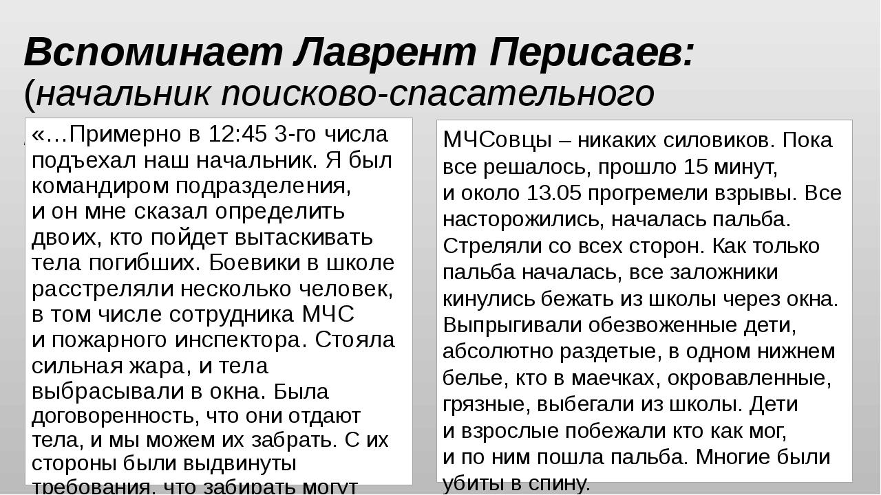 Вспоминает Лаврент Перисаев: (начальник поисково-спасательного подразделения...