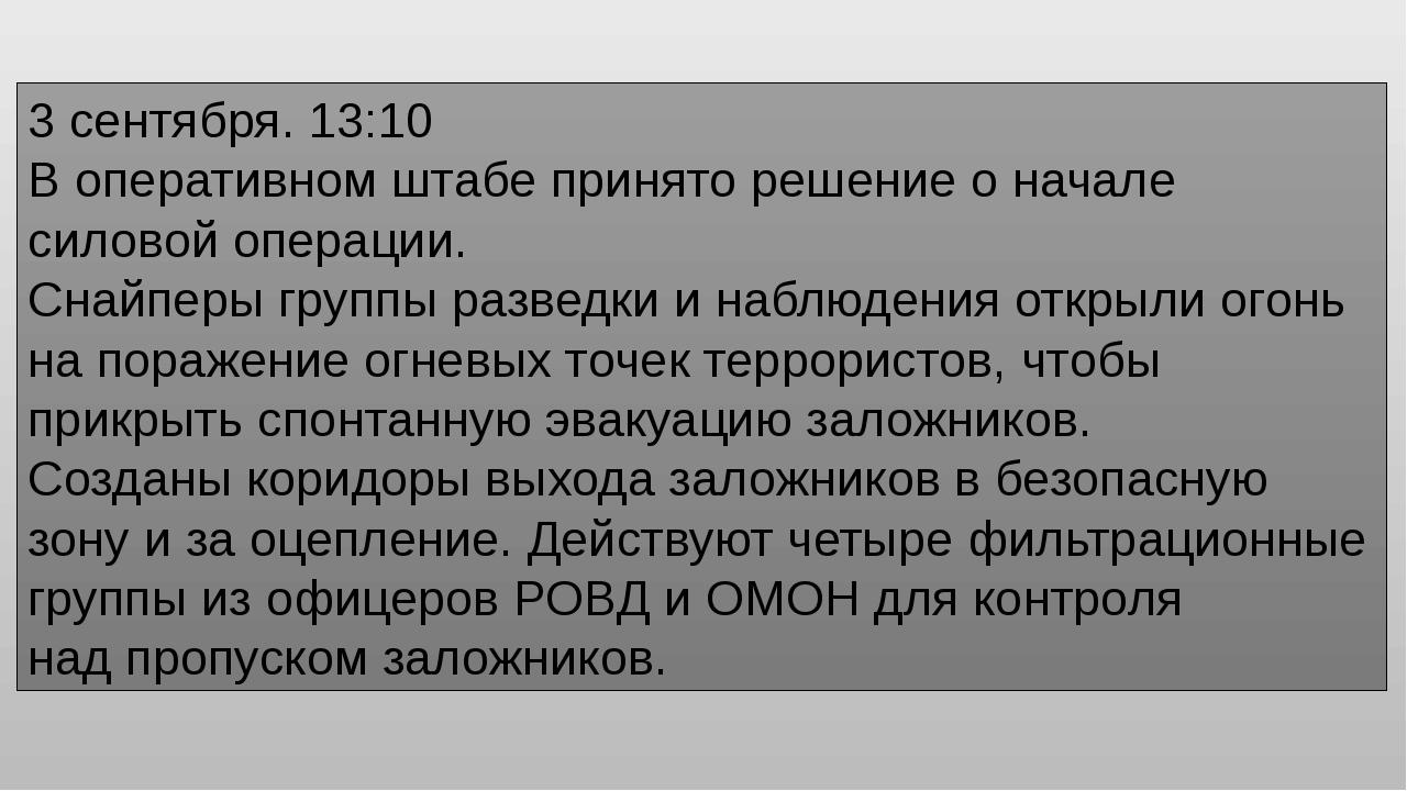 3 сентября. 13:10 В оперативном штабе принято решение оначале силовой операц...