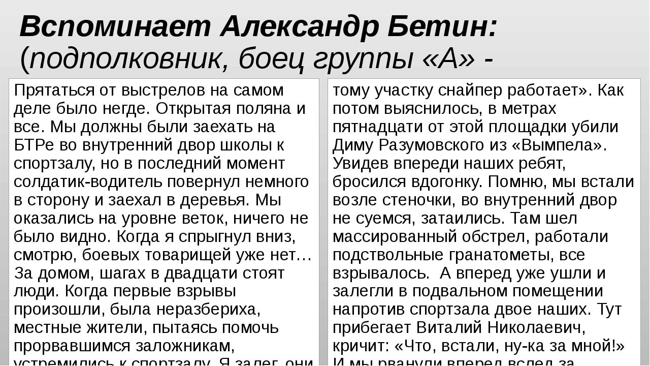 Вспоминает Александр Бетин: (подполковник, боец группы «А» - «Альфа») Прятать...