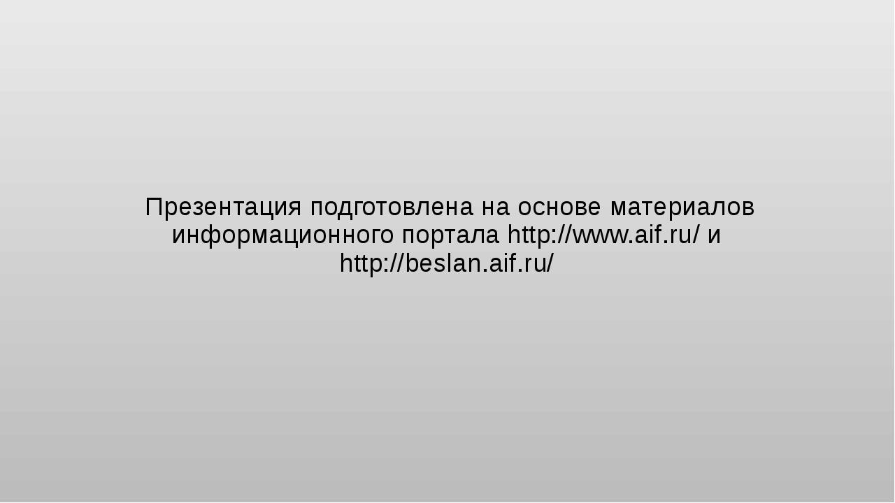 Презентация подготовлена на основе материалов информационного портала http://...