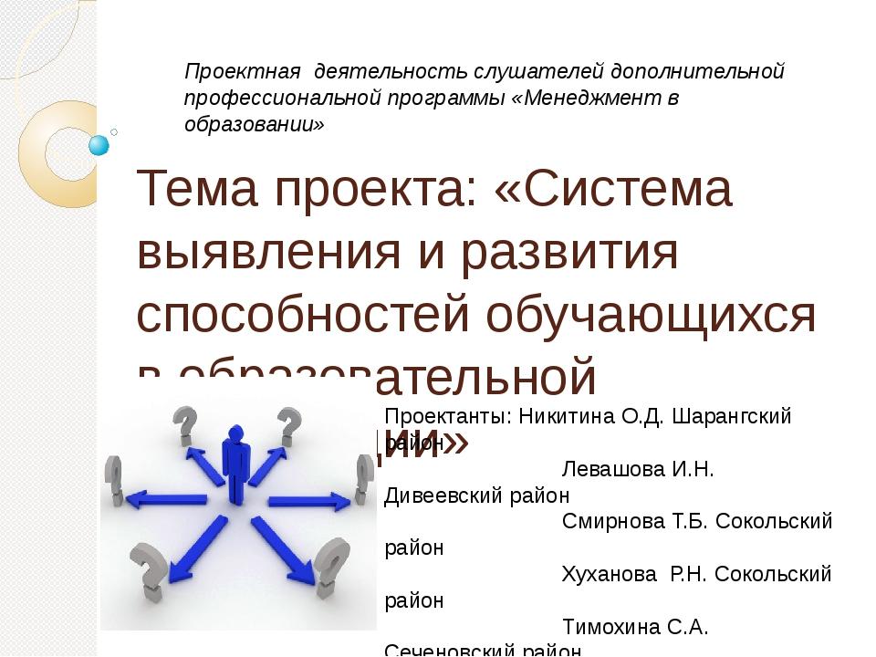 Тема проекта: «Система выявления и развития способностей обучающихся в образо...