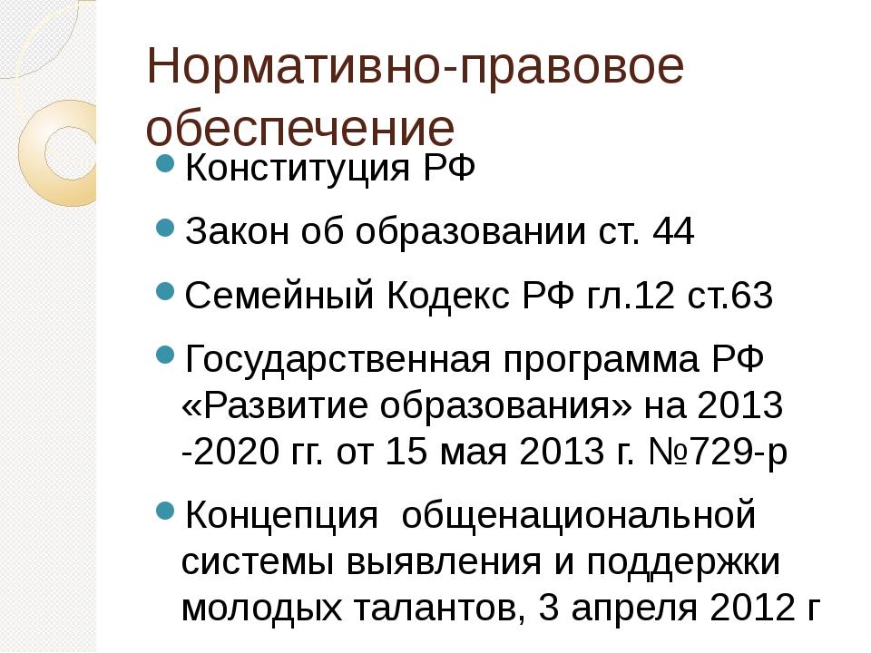 Нормативно-правовое обеспечение Конституция РФ Закон об образовании ст. 44 Се...