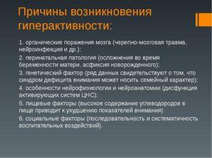 Причины возникновения гиперактивности: 1. органические поражения мозга (череп