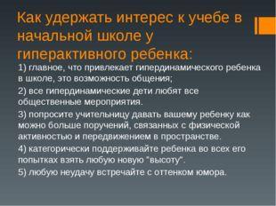 Как удержать интерес к учебе в начальной школе у гиперактивного ребенка: 1) г