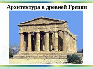 Архитектура в древней Греции