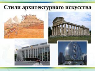 Стили архитектурного искусства