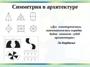 Симметрия в архитектуре «Дух геометрического, математического порядка будет х