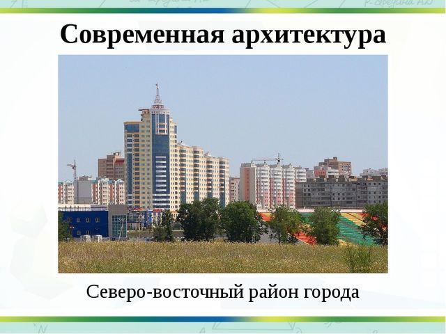 Современная архитектура Северо-восточный район города