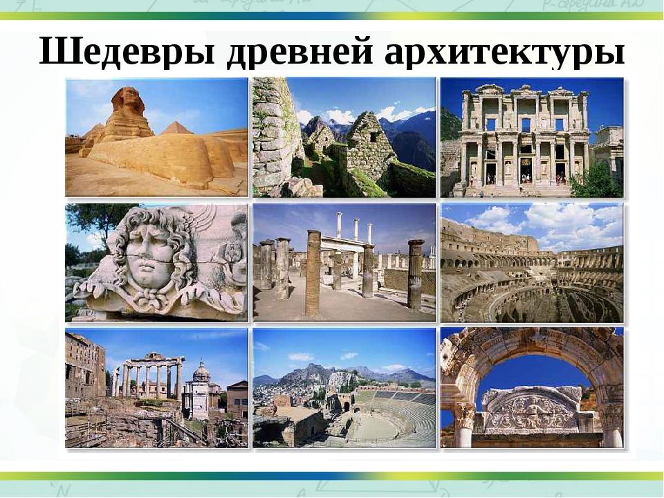 Шедевры древней архитектуры