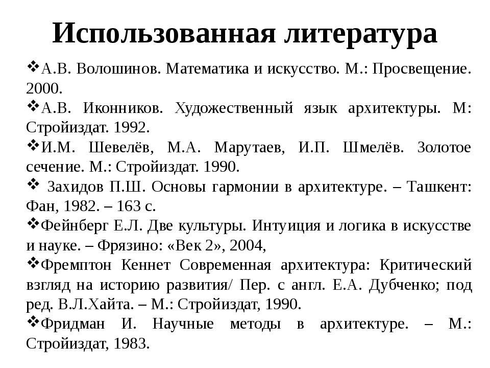 Использованная литература А.В. Волошинов. Математика и искусство. М.: Просвещ...