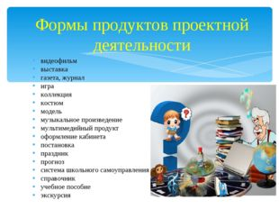 Формы продуктов проектной деятельности видеофильм выставка газета, журнал игр
