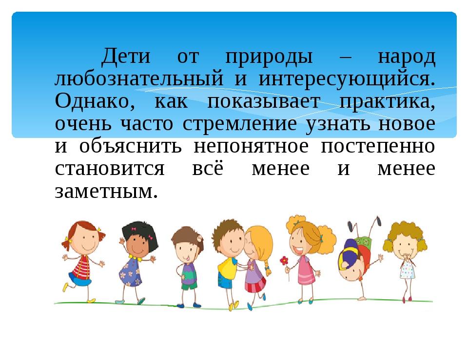 Дети от природы – народ любознательный и интересующийся. Однако, как показыв...