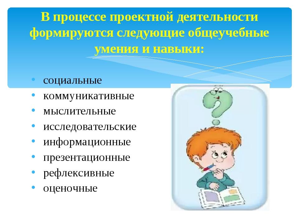 социальные коммуникативные мыслительные  исследовательские информационные...