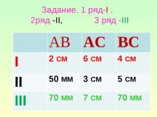 Задание. 1 ряд-I , 2ряд -II, 3 ряд -III ABACBC I2 СМ6 СМ 4 СМ II50 ММ