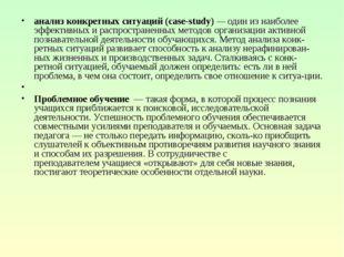 анализ конкретных ситуаций (case-study)—один из наиболее эффективных и расп