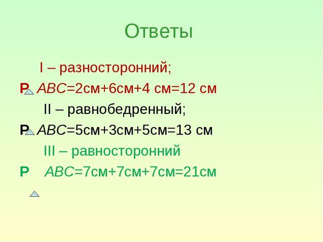 Ответы I – разносторонний; Р АВС=2см+6см+4 см=12 см II – равнобедренный; Р АВ...