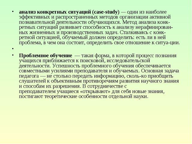 анализ конкретных ситуаций (case-study)—один из наиболее эффективных и расп...