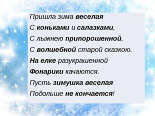 Пришла зимавеселая Сконькамиисалазками, С лыжнеюприпорошенной, Сволшебнойстар