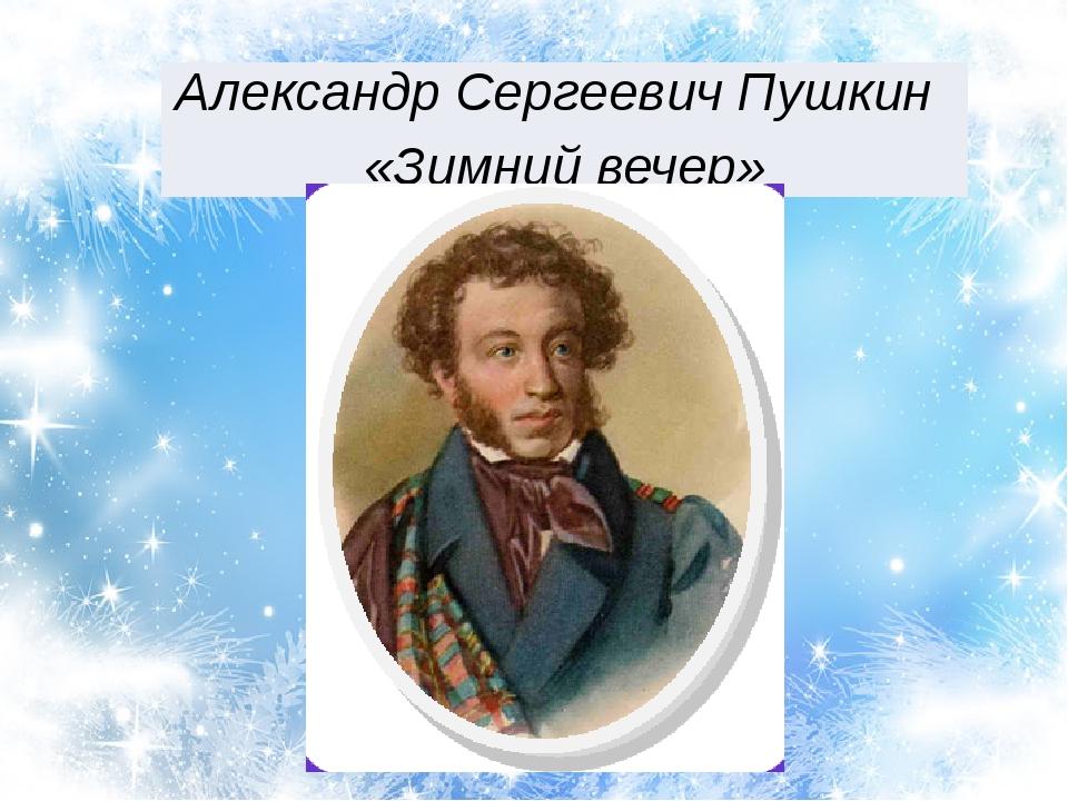 АлександрСергеевич Пушкин «Зимний вечер»