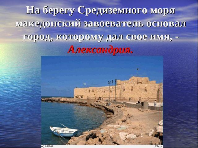 Презентация на тему завоевания александра македонского