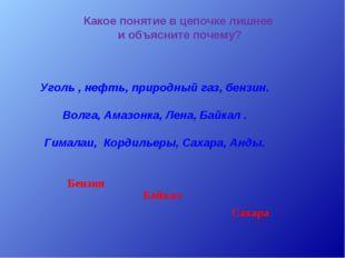 Уголь , нефть, природный газ, бензин. Волга, Амазонка, Лена, Байкал . Гималаи