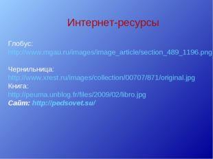 Интернет-ресурсы Глобус: http://www.mgau.ru/images/image_article/section_489_