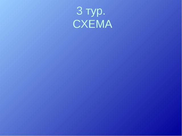 3 тур. СХЕМА