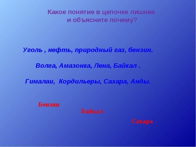 Уголь , нефть, природный газ, бензин. Волга, Амазонка, Лена, Байкал . Гималаи...