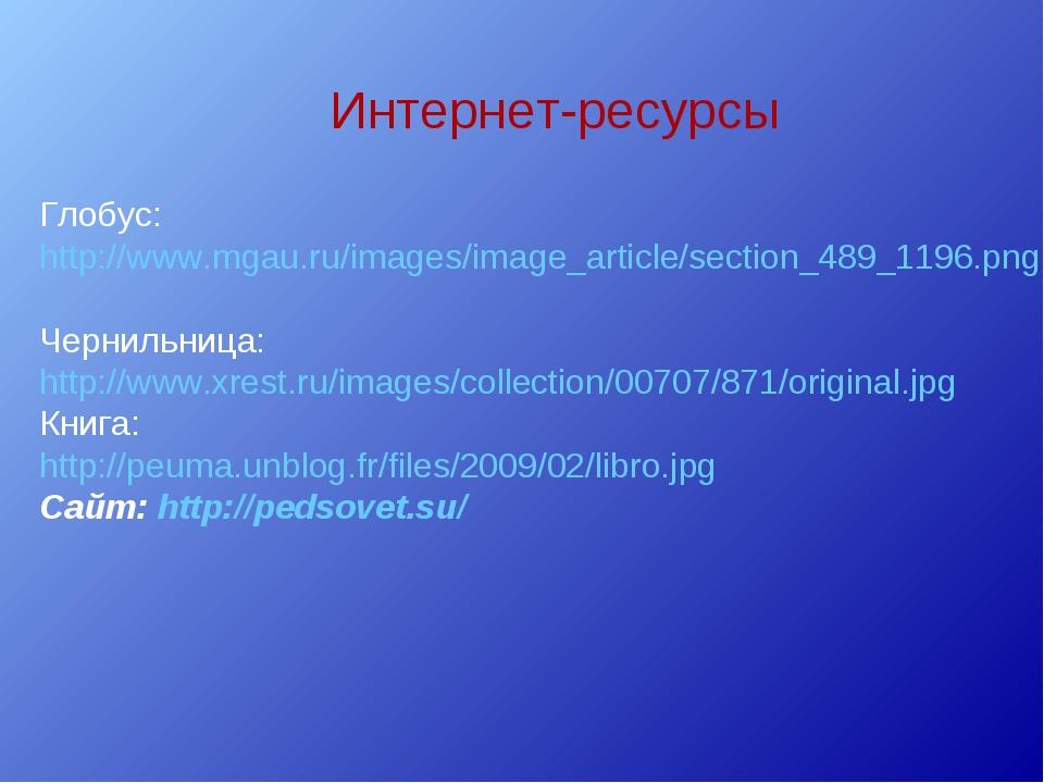 Интернет-ресурсы Глобус: http://www.mgau.ru/images/image_article/section_489_...