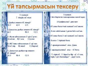 1 сынып Өзіндік жұмыс 1.Дыбыс нешеге бөлінеді? А) 2в) 4с) 3 2.Дауысты дыбыс