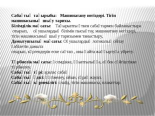 Сабақтың тақырыбы: Машинатану негіздері. Тігін машинасының шығу тарихы. Білі