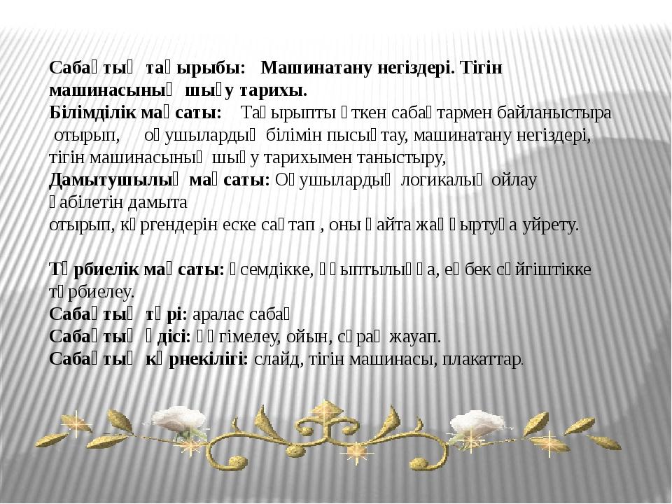 Сабақтың тақырыбы: Машинатану негіздері. Тігін машинасының шығу тарихы. Білі...