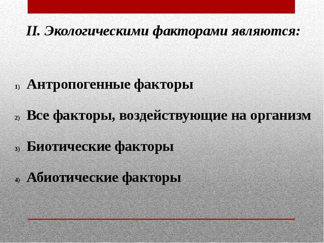 II. Экологическими факторами являются: Антропогенные факторы Все факторы, воз...