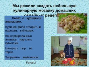 Мы решили создать небольшую кулинарную мозаику домашних семейных рецептов! Са