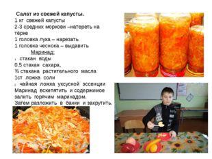 Салат из свежей капусты. 1 кг свежей капусты 2-3 средних моркови –натереть н