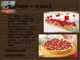 Пирог с ягодой 1,5 стакана сахара и 4 яйца взбить миксером 5 минут . Добавить