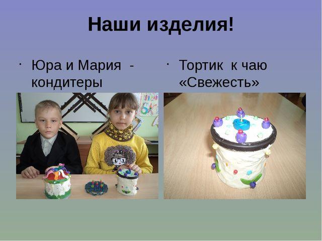 Наши изделия! Юра и Мария - кондитеры Тортик к чаю «Свежесть»