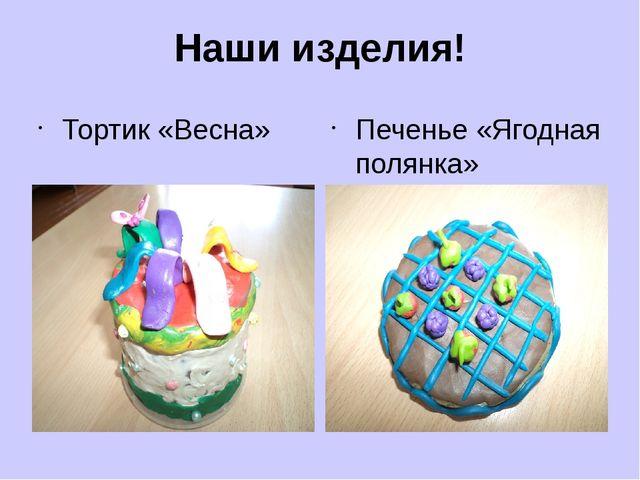 Наши изделия! Тортик «Весна» Печенье «Ягодная полянка»