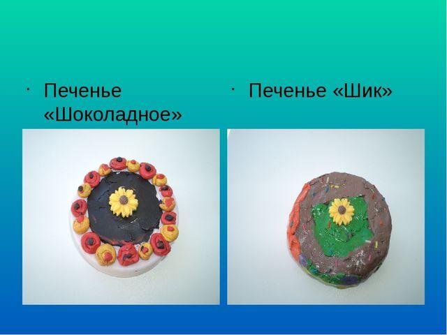 Печенье «Шоколадное» Печенье «Шик»