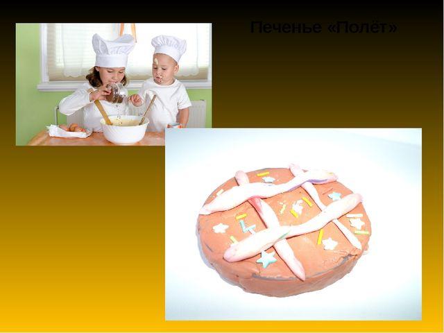 Печенье «Полёт»